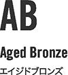 AB Aged Bronze エイジドブロンズ