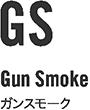 GS Gun Smoke ガンスモーク