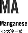 MA Manganese マンガネーゼ