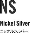 NS Nickel Silver ニッケルシルバー