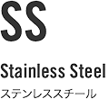 SS Stainles Steel ステンレススチール