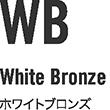 WB White Bronze ホワイトブロンズ